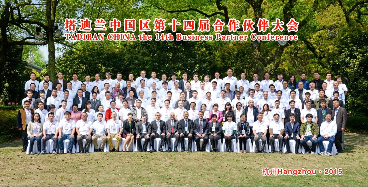2015 BPC China